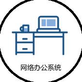 网络OA办公软件系统开发