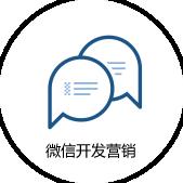 微信开发营销